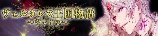 ヴェルタレス王国物語~ヴァイス~ 公式サイト